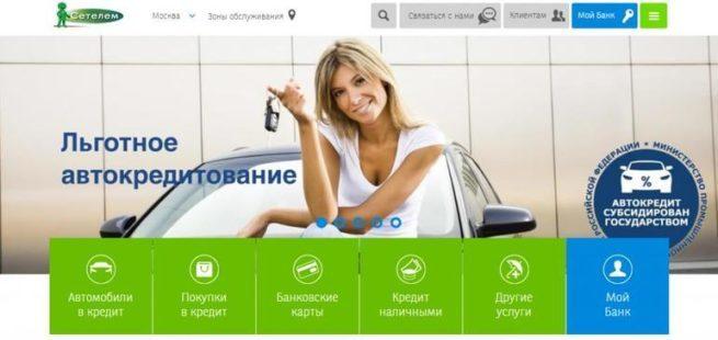 setelem-bank-kredit-nalichnymi-usloviya-kreditovaniya
