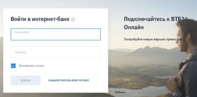 bank-vtb-24-lichnyy-kabinet-onlayn-voyti