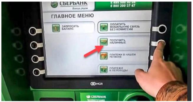 popolnenie-karty-vtb-cherez-bankomat-sberbanka