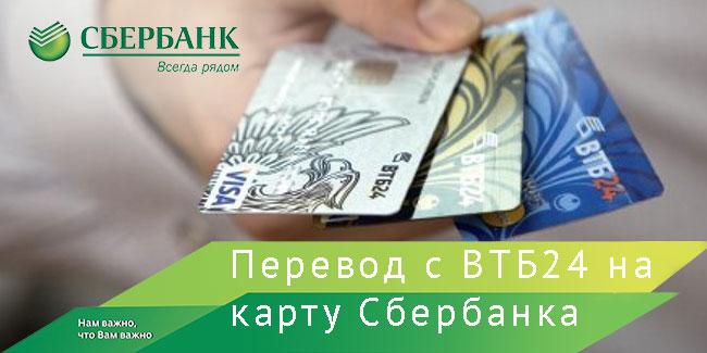 popolnit-kartu-vtb-cherez-bankomat-sberbanka