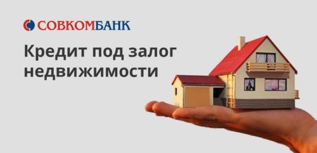 sovkombank-kredit-nalichnymi-pod-zalog-nedvizhimosti