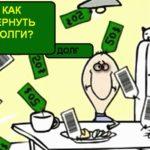 Взыскание долгов в Москве — что предпринять?