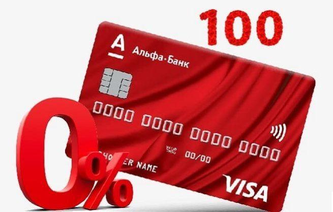 alfa-karta-100-dney-bez-protsentov-usloviya