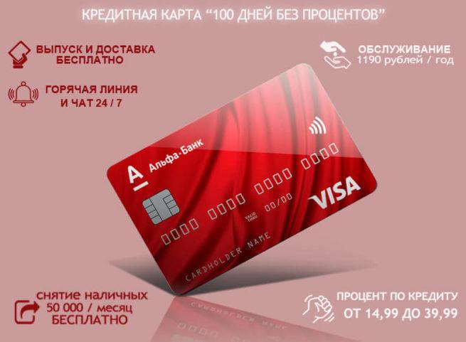 kreditka-alfa-bank-100-dney-bez-protsentov