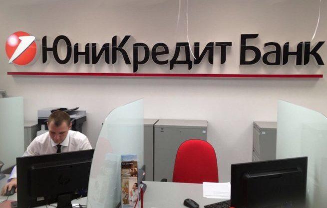 yunikredit-bank-telefon-goryachej-linii-besplatnyj