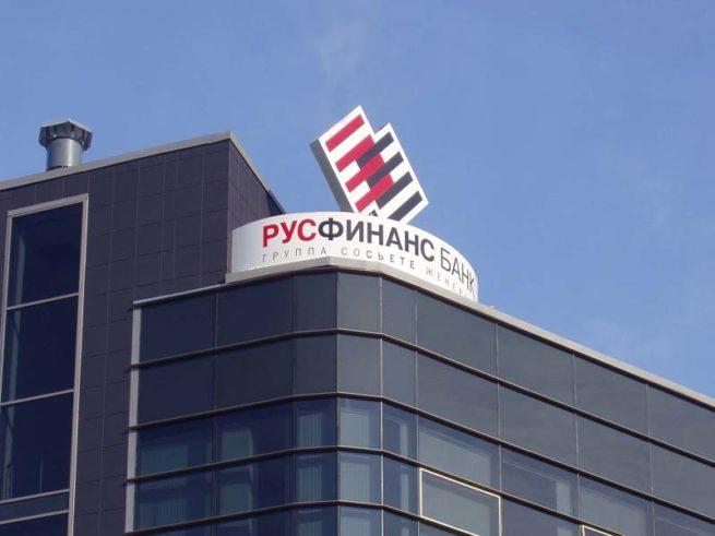 rusfinans-bank-kredit-nalichnymi-protsentnaya-stavka