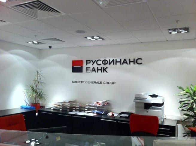 rusfinans-bank-oformit-kredit-nalichnymi-onlayn