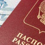Как взять по паспортным данным взаймы?
