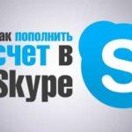 Пополнение счёта Скайп: выгодные и удобные способы