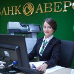 Как связаться со службой поддержки клиентов Аверс Банка