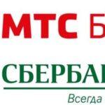 Порядок оплаты кредита в МТС банк через Сбербанк Онлайн