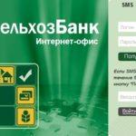 Способы перевода средств между картами Россельхозбанка
