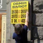 Традиционные обменные пункты валют или другой вариант