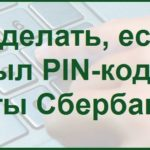 Как узнать ПИН-код банковской карты Сбербанка?