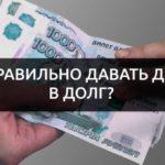 Как безопасно одолжить кому-нибудь наши деньги?