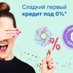 """Акция """"Первый займ"""" в МФО"""