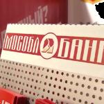 Как связаться со службой поддержки МосОблБанка