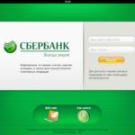 Создаем личный кабинет в Сбербанке онлайн