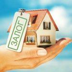 Кредиты под залог недвижимости в Алматы