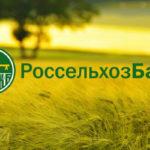 Этапы регистрации личного кабинета в Россельхозбанке